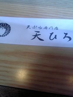 060703_1222tenhiro