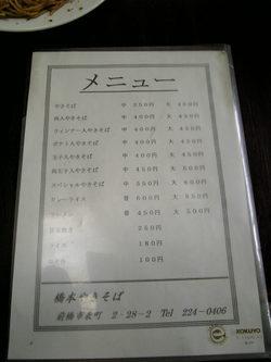 060725_12051menuyakisoba