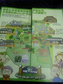 060901_2102kawabamap