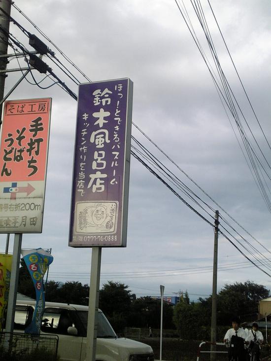 060915_1634suzukihuro_1