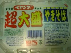 Peyaoung1