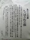 takomeshi2