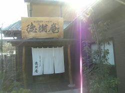 Tokujyuansoto